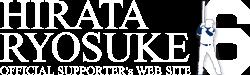 平田良介選手後援会ホームページ